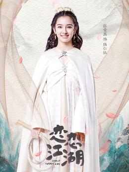 陸仁依(張雪菡飾演)
