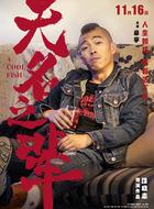 胡广生(章宇饰演)