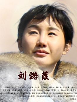 海棠(刘璐珈饰演)