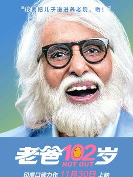 老爸102岁演员阿米特巴·巴强剧照