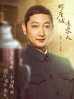 王大鸣(马元饰演)