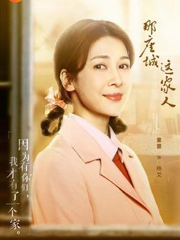 杨艾(童蕾饰演)