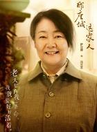 冯兰芝(萨日娜饰演)
