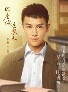 刘云泽(彭士腾饰演)
