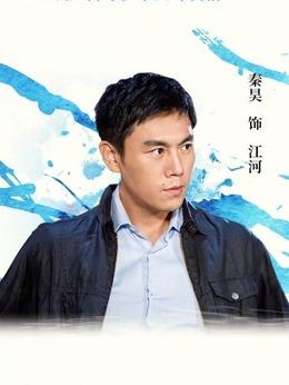 江河(秦昊饰演)
