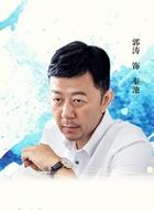 秦池(郭涛饰演)
