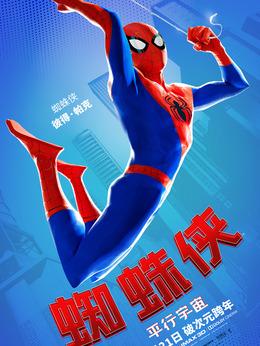 蜘蛛侠:平行宇宙演员剧照
