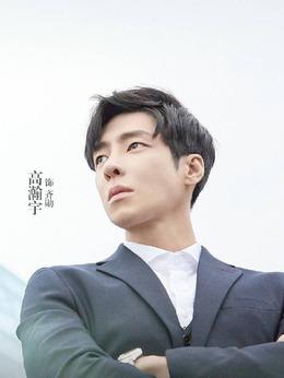 齐勋(高瀚宇饰演)