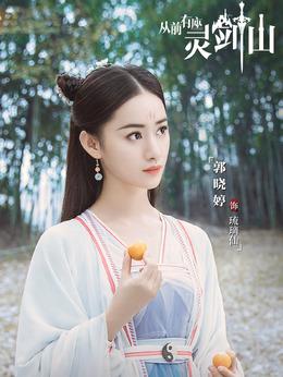 琉璃仙(郭晓婷饰演)