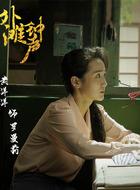 罗曼莉(黄洋洋饰演)