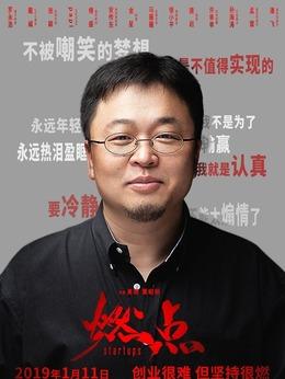 罗永浩剧照