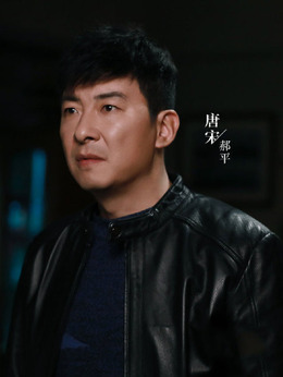 唐宋(郝平饰演)