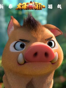 小野猪剧照