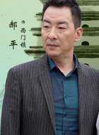 西门锁(郝平饰演)