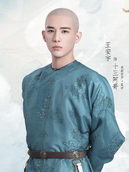爱新觉罗·胤祥(王安宇饰演)