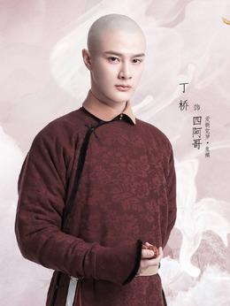 爱新觉罗·胤禛(丁桥饰演)