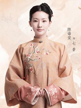 七香(陈语安饰演)