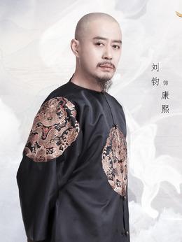 康熙(刘钧饰演)