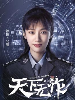 马赛(徐悦饰演)
