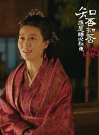 邕王妃(谢承颖饰演)
