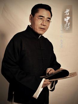翁泉海(陈宝国饰演)