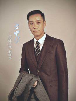 赵闵堂(冯远征饰演)