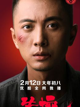 纪凡(贾景晖饰演)