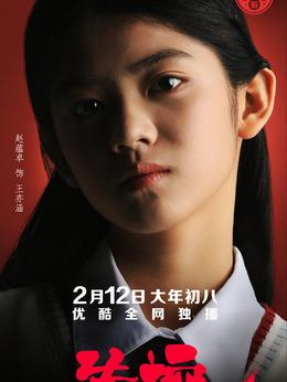 王亦涵(赵蕴卓饰演)