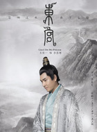 李承邺(王传一饰演)