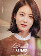 尹再仁(申艺恩饰演)