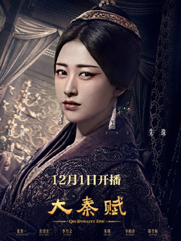 赵姬(朱珠饰演)
