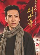 刘少奇(赵波饰演)