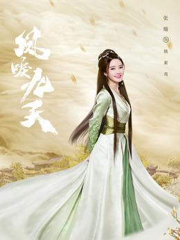 姚素鸾(张璇饰演)