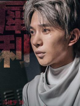 肖犀(冯建宇饰演)