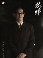 清泉上野(王劲松饰演)