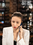 刘媛(万美汐饰演)