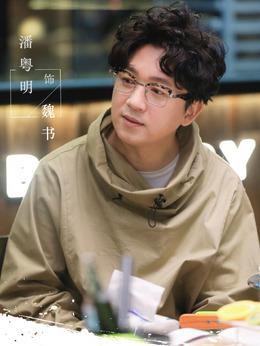 魏书(潘粤明饰演)