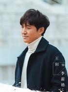 李蔚皓(王阳饰演)
