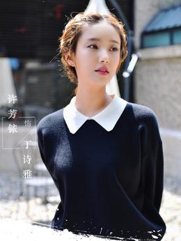 丁诗雅(许芳铱饰演)