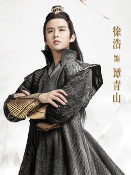 譚青山(徐浩飾演)
