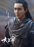 李玄通(张诚航饰演)