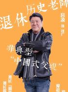 钱广(吕凉饰演)