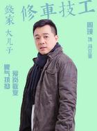 冯立业(周璞饰演)