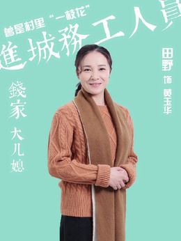 黄玉华(田野饰演)
