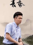 云飞(何育骏饰演)