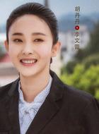 李文蕾(胡丹丹饰演)