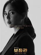 尹惠媛(李伊利雅饰演)