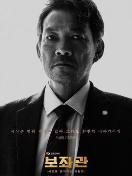 李成敏(郑镇荣饰演)