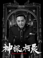 孙满堂(吴刚饰演)