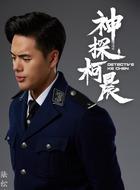 陆松林(沈驰饰演)